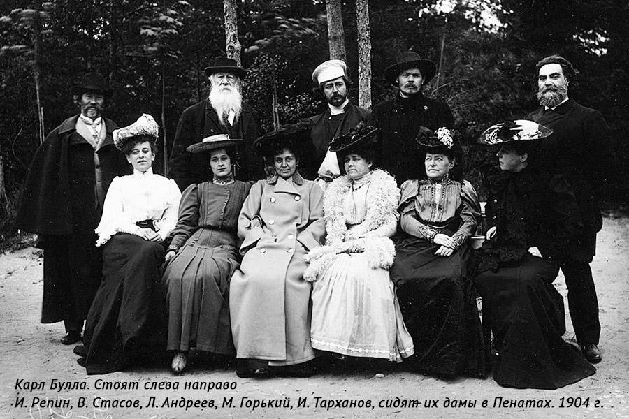 И. Репин, В. Стасов, Л. Андреев, М. Горький, И. Тарханов, сидят их дамы в Пенатах. 1904 г.