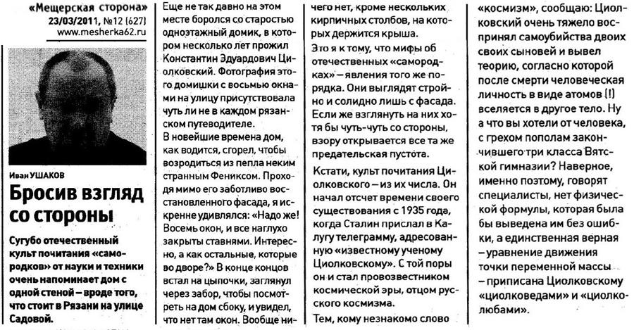 Газета «Мещёрская сторона»