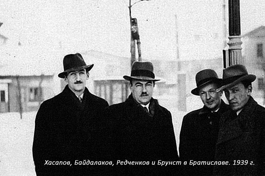 Хасапов, Байдалаков, Редченков и Брунст в Братиславе. 1939 г.