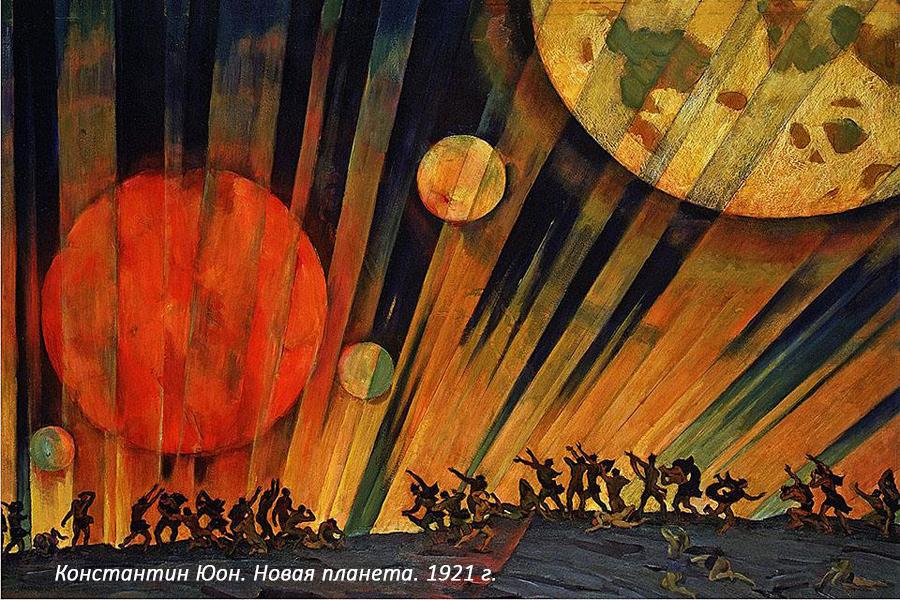 Константин Юон. Новая планета