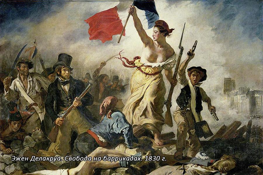 Эжен Делакруа. Свобода на баррикадах. 1830 г.