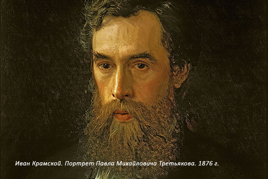 Крамской. Портрет Павла Михайловича Третьякова