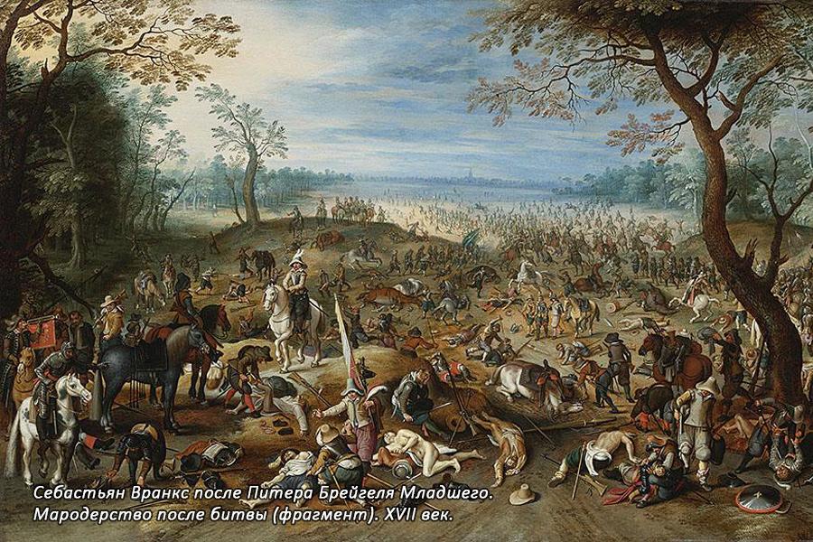 Себастьян Вранкс. Мародерство после битвы. XVII век