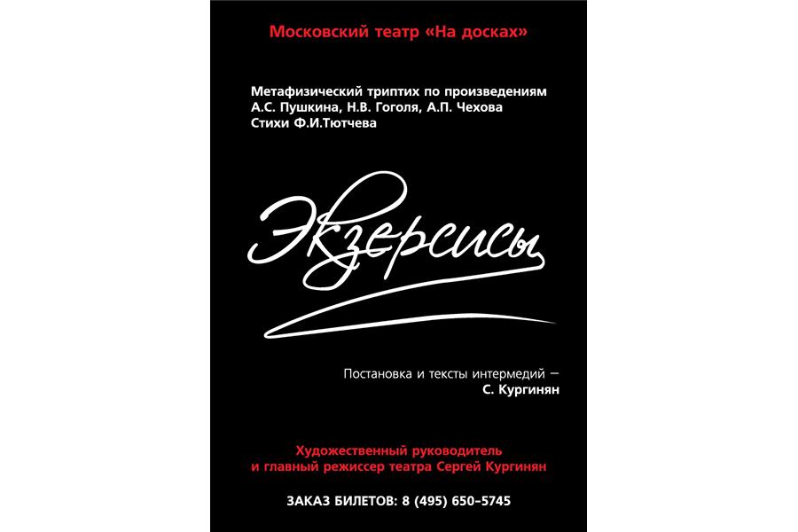 Спектакль «Экзерсисы» в театре «На досках»