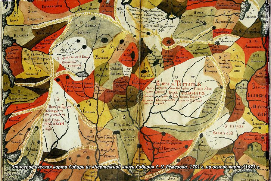 Этнографическая карта Сибири из «Чертежной книги Сибири» С. У. Ремезова. 1701 г.