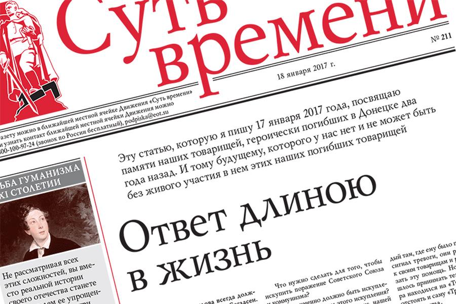 Газета Суть времени №211