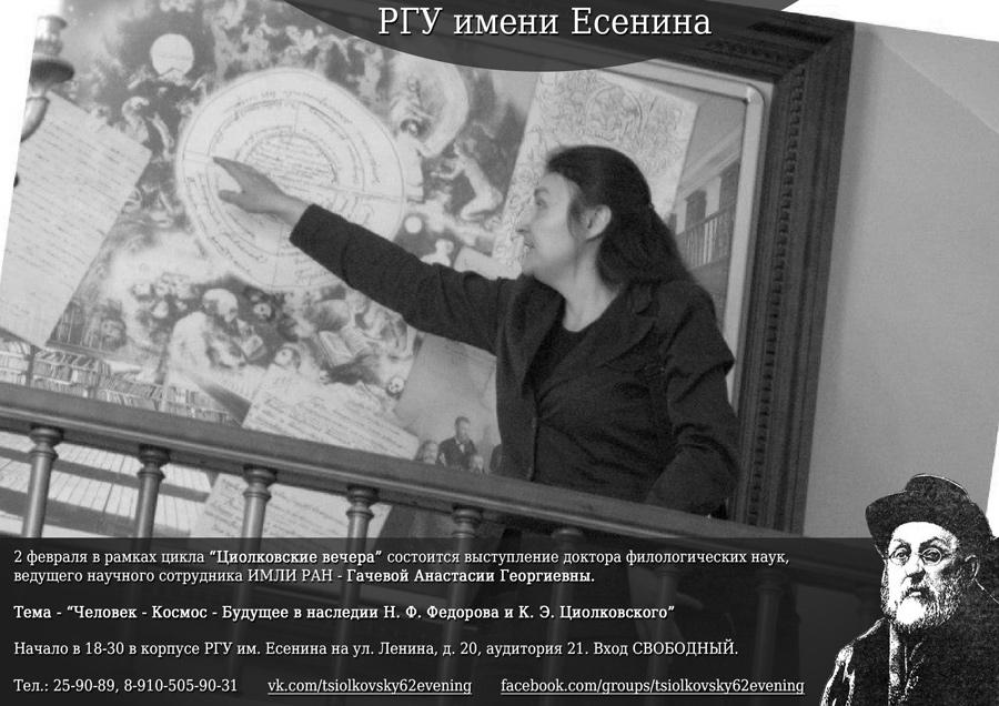 В Рязанском университете начинаются «Циолковские вечера»