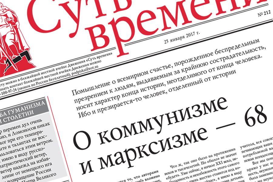 Газета Суть времени №212
