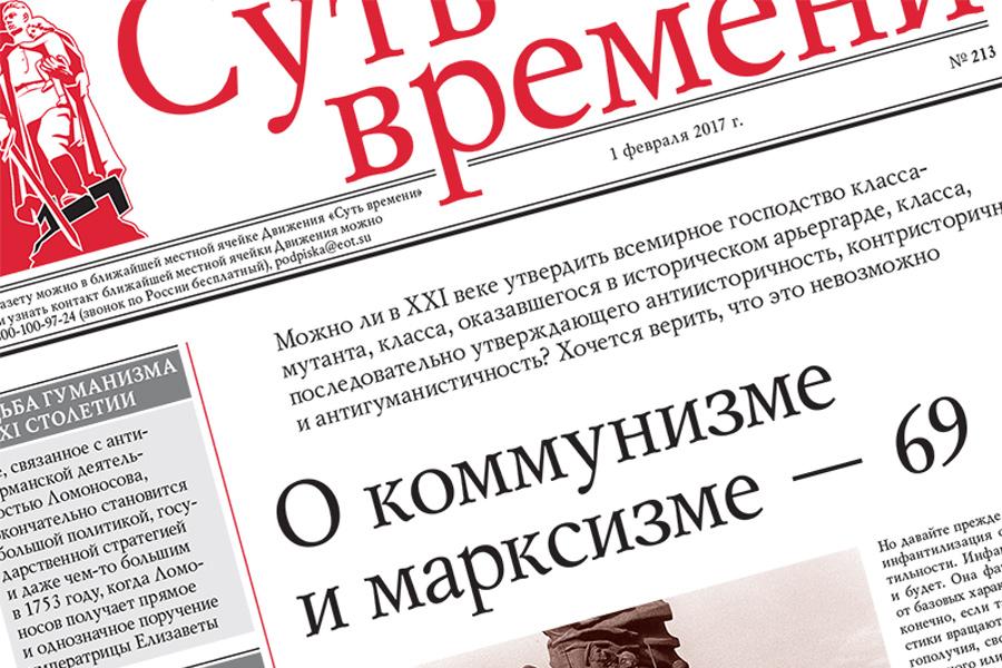 Газета Суть времени №213