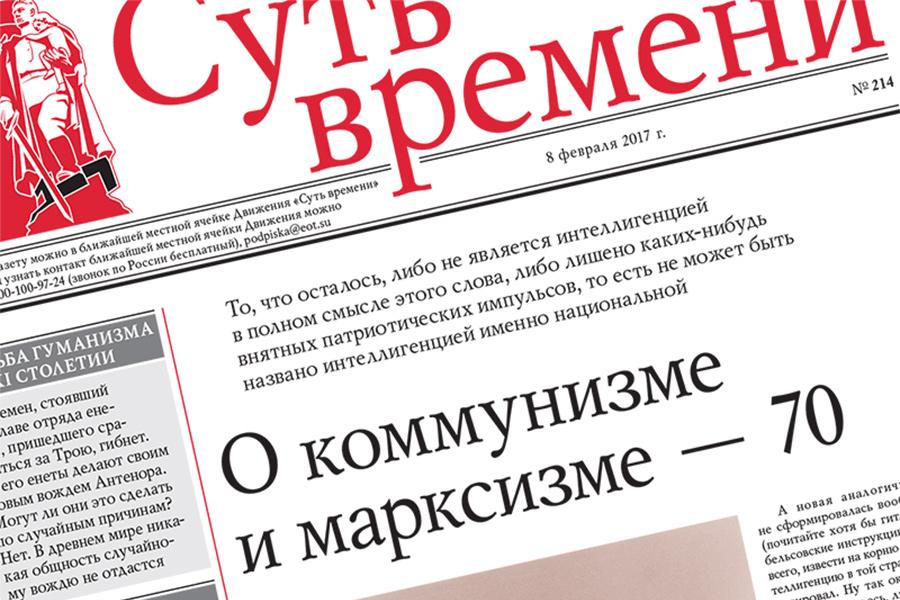 Газета Суть времени №214