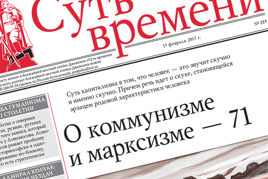 Газета Суть времени №215
