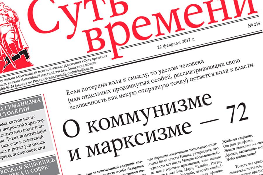 Вышел 216 номер газеты «Суть времени»