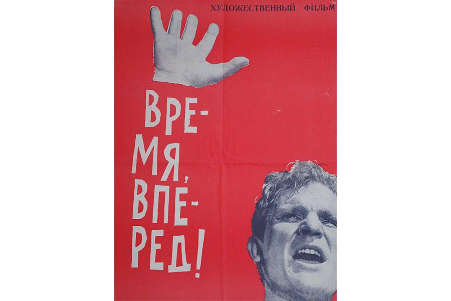 О коммунизме и марксизме — 64