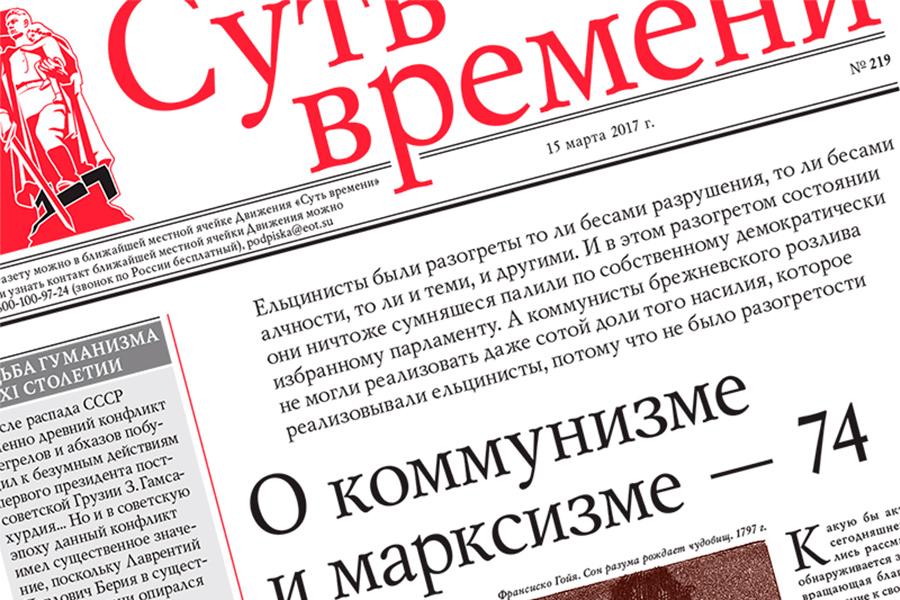 Вышел 219 номер газеты «Суть времени»