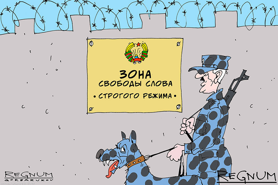 Свобода слова по Лукашенко