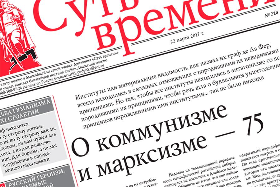Вышел 220 номер газеты «Суть времени»