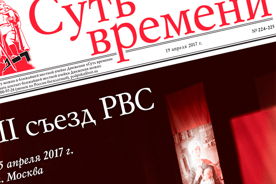 Вышел 224-225 номер газеты «Суть времени»