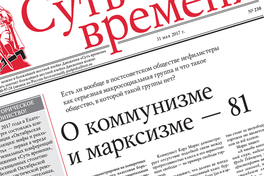 Газета Суть времени №230