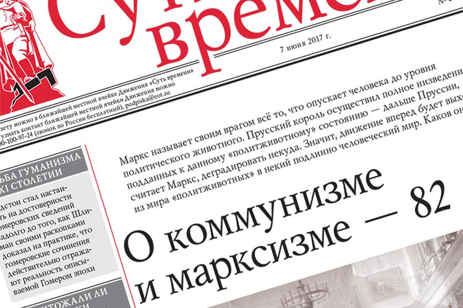 Газета Суть времени №231