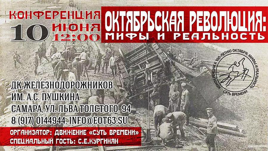 Конференция по мифам о революции в Самаре