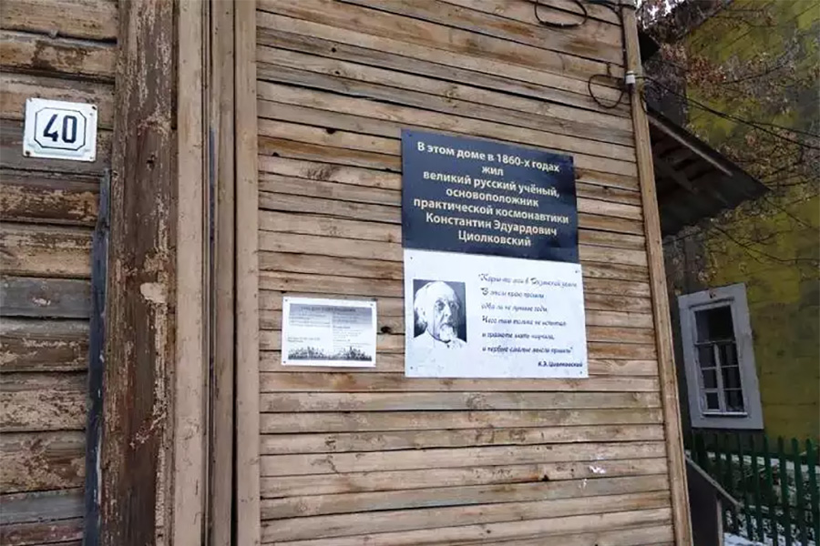 Cнос Дома Циолковского окончательно остановлен
