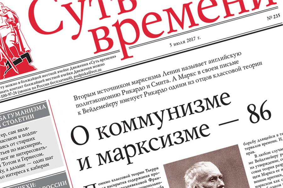 Газета Суть времени №235