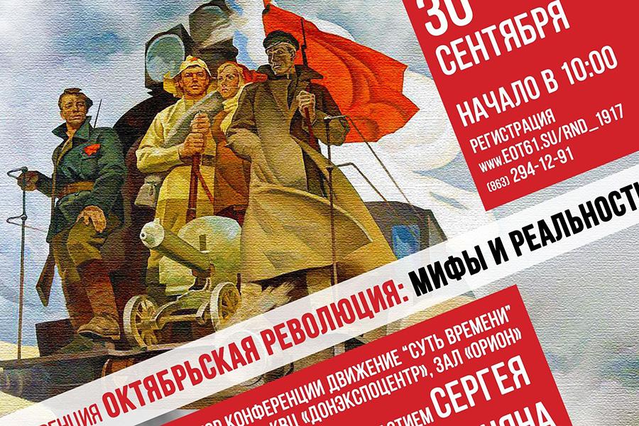 30 сентября в Ростове-на-Дону пройдет конференция, посвященная Октябрьской революции