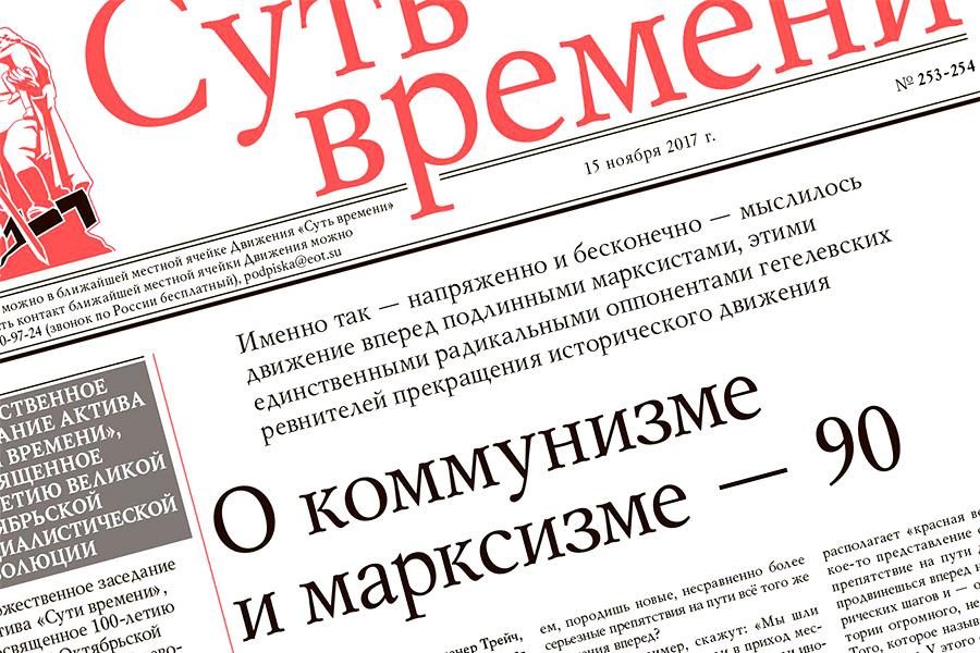 Газета Суть времени №253-254