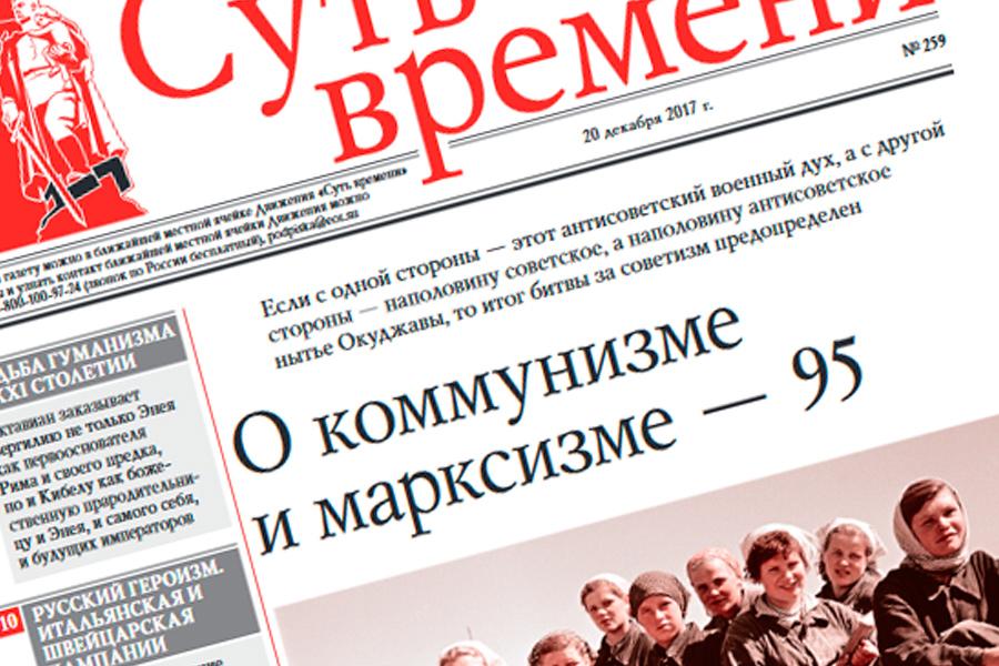 Газета Суть времени №259