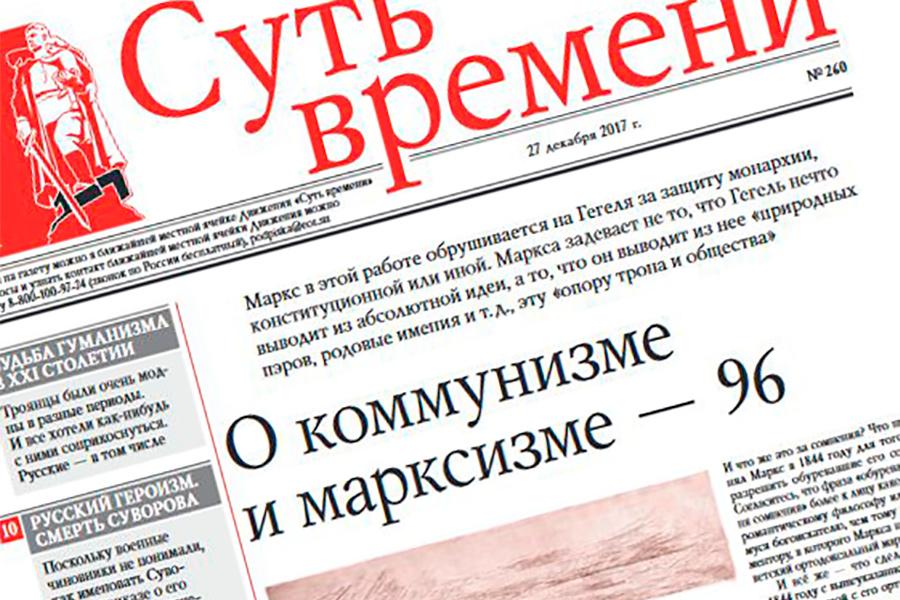 Газета Суть времени №260