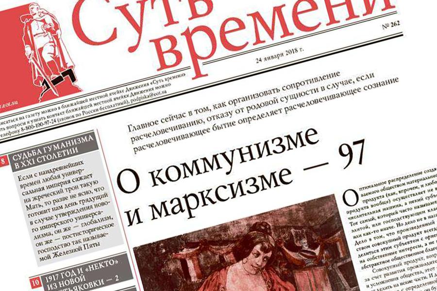 Газета Суть времени №262