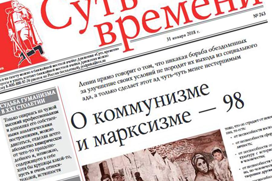 Газета Суть времени №263