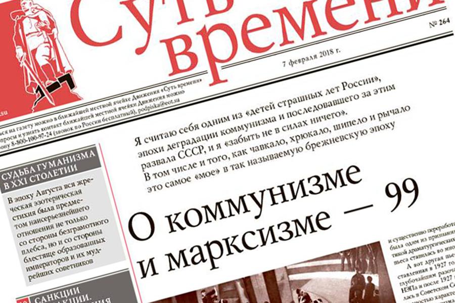 Газета Суть времени №264