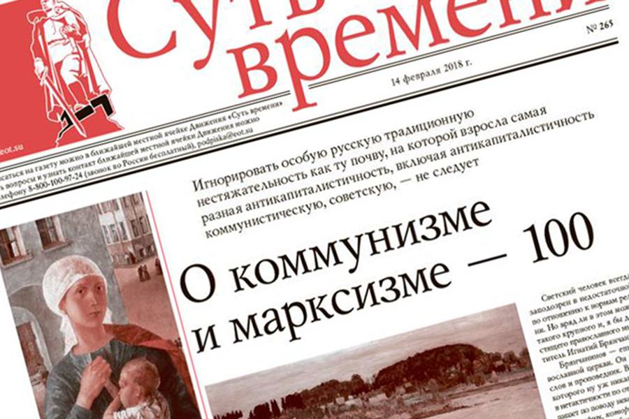 Вышел 265 номер газеты «Суть времени»