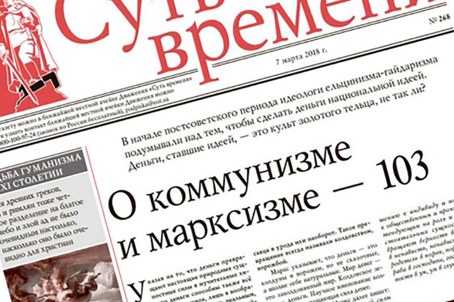 Газета Суть времени №268