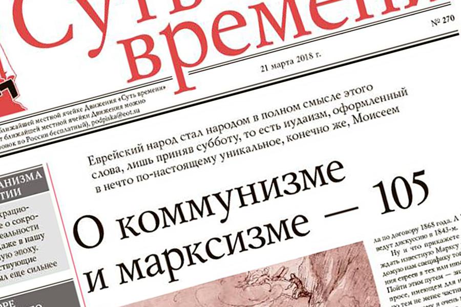 Газета Суть времени №270