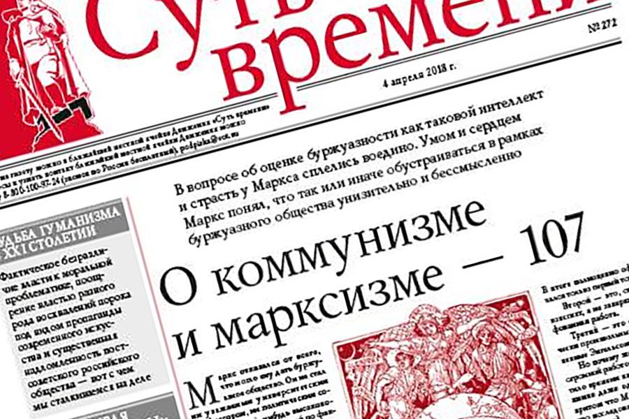 Газета Суть времени №272