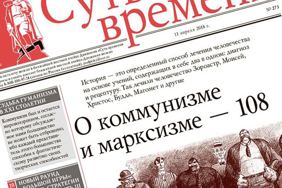 Газета Суть времени №273