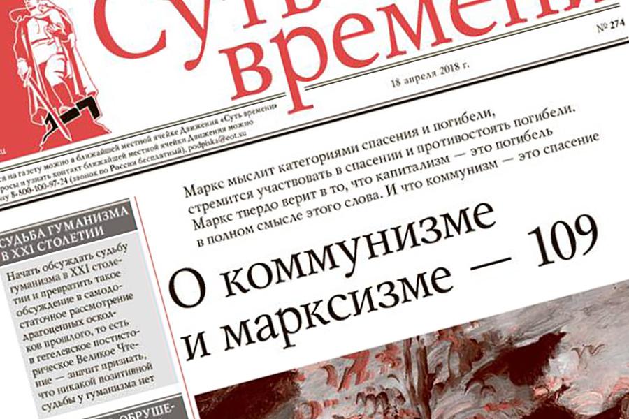 Газета Суть времени №274