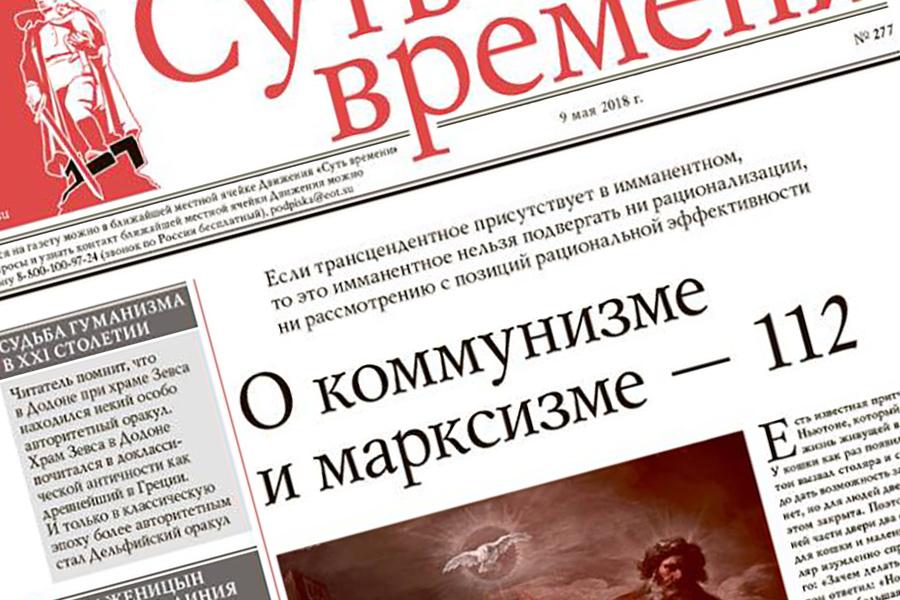 Газета Суть времени №277
