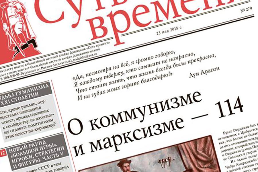 Газета Суть времени №279