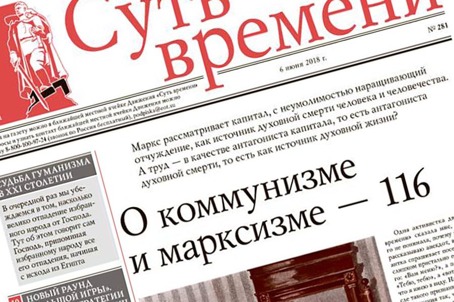Вышел 281 номер газеты «Суть времени»