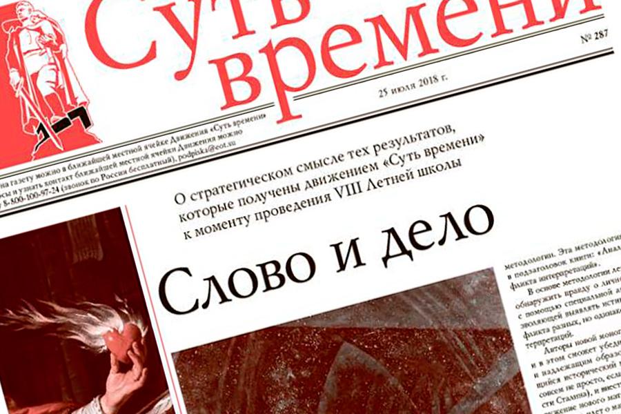 Вышел №287 газеты «Суть времени»