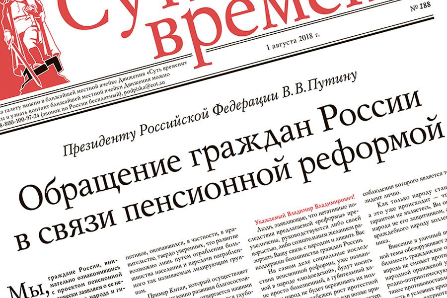 Вышел №288 газеты «Суть времени»