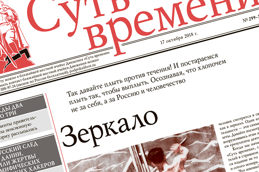 Газета Суть времени №299 - 300 от 20 октября 2018 г.