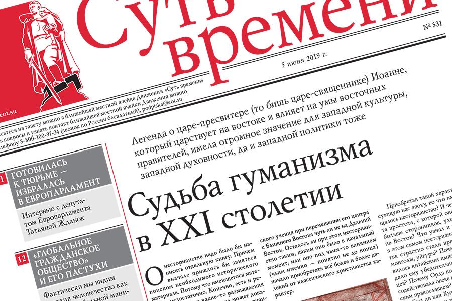 Газета «Суть времени», выпуск №331
