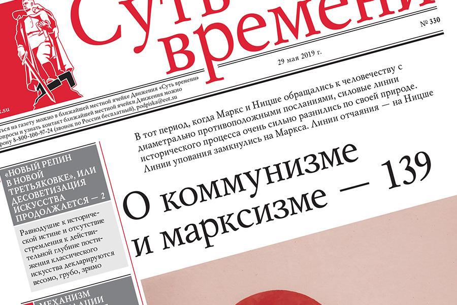 Газета «Суть времени», выпуск №330