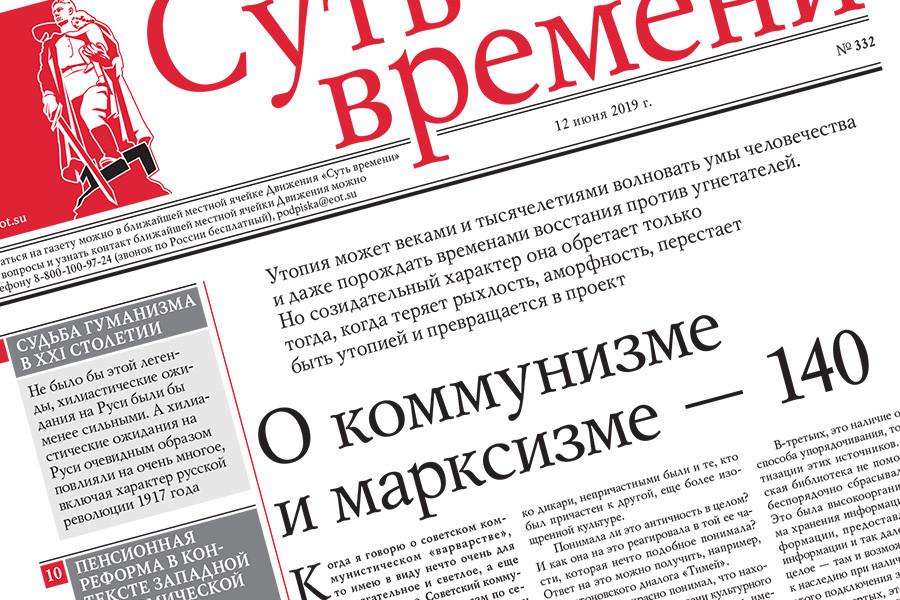 Газета «Суть времени», выпуск №332
