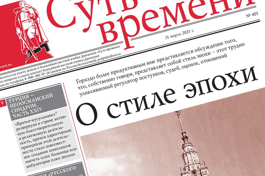 Газета «Суть времени» №423