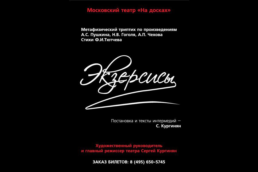 Спектакль Экзерсисы в театре На досках